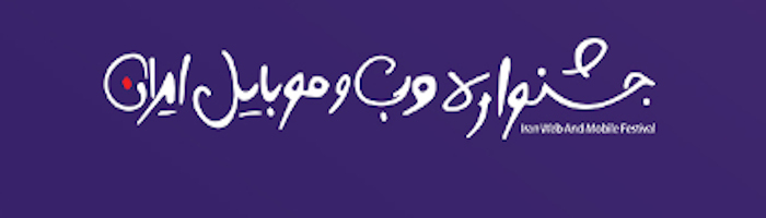 «محتوای باز» در دوازدهمین جشنواره وب و موبایل ایران