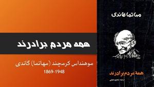همه مردم برادرند؛ کتابی از جنس صلح، آزادی و انسانیت