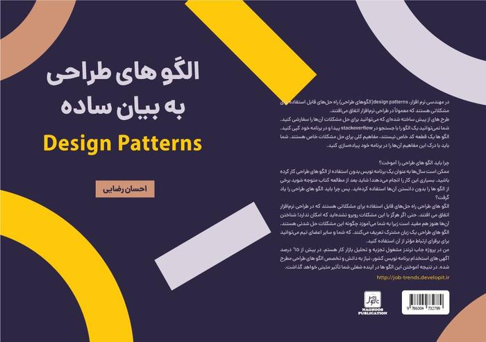 دیزاین پترن، الگوی طراحی Builder
