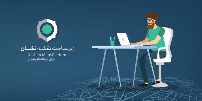 سرویسهای نقشه نشان برای برنامهنویسان