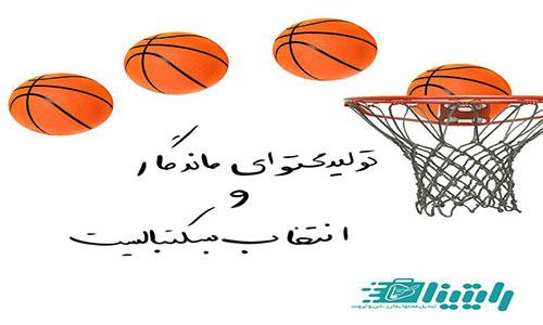 تولید محتوای ماندگار و انتخاب یک بسکتبالیست