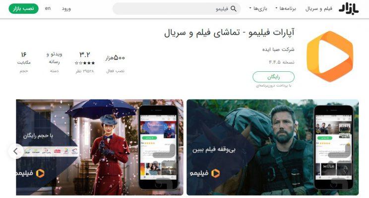 چرا اپلیکیشن فیلیمو در گوگل پلی حذف نمی شود ؟