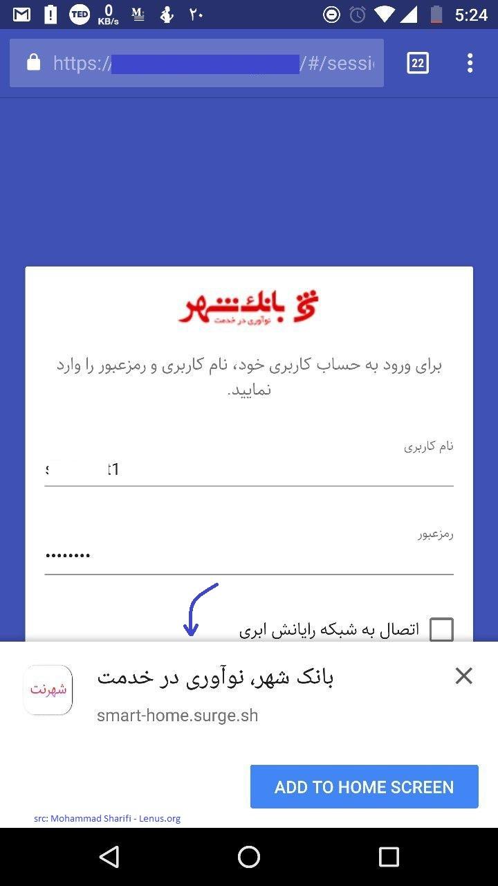 نمایش بنر نصب  در گوگل کروم - نمونه کار شخصی