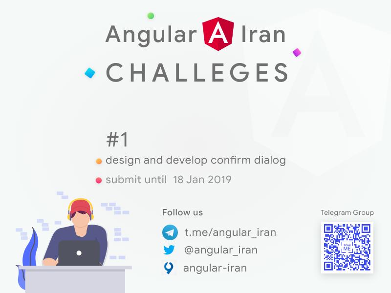 انگولار ایران شما را به چالش دعوت می کند!
