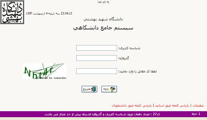 صفحه ورود سیستم گلستان