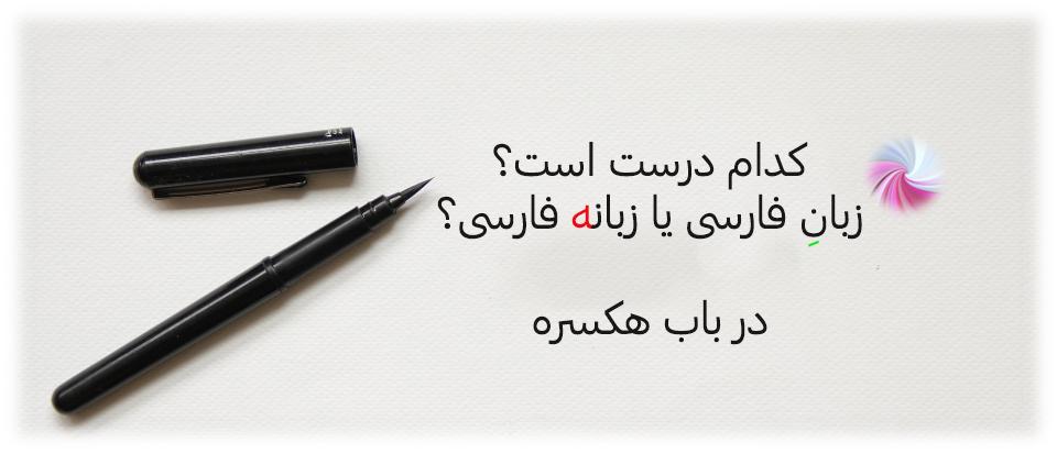 کدام درست است ؟ زبان فارسی یا زبانه فارسی ؟ آموزش تشخیص هکسره