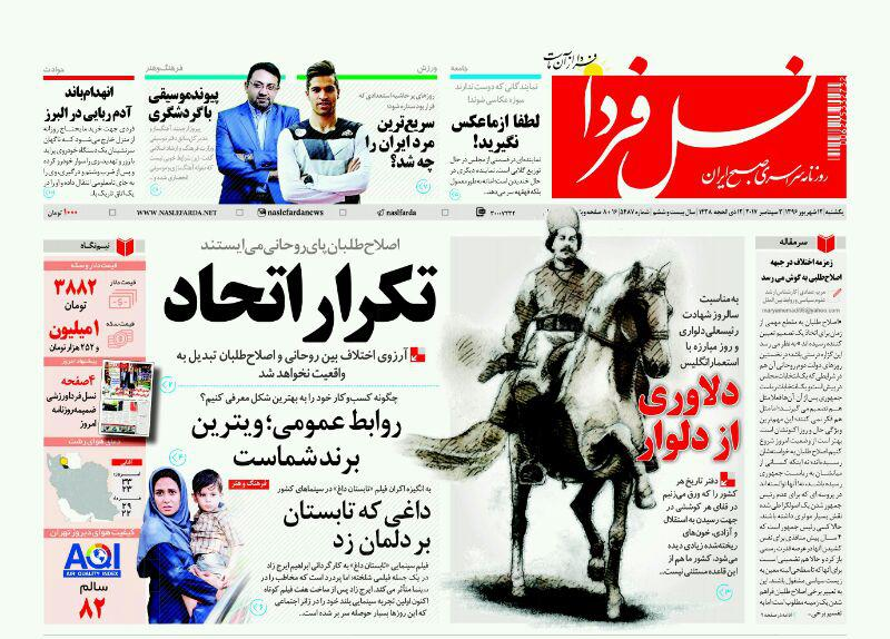 مطلب دلاوری از دلوار در صفحه اول روزنامه نسل فردا ||| 12 شهریور 96