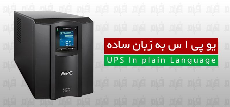 منبع برق بدون وقفه یا یو پی اس (UPS) به زبان ساده چیست؟