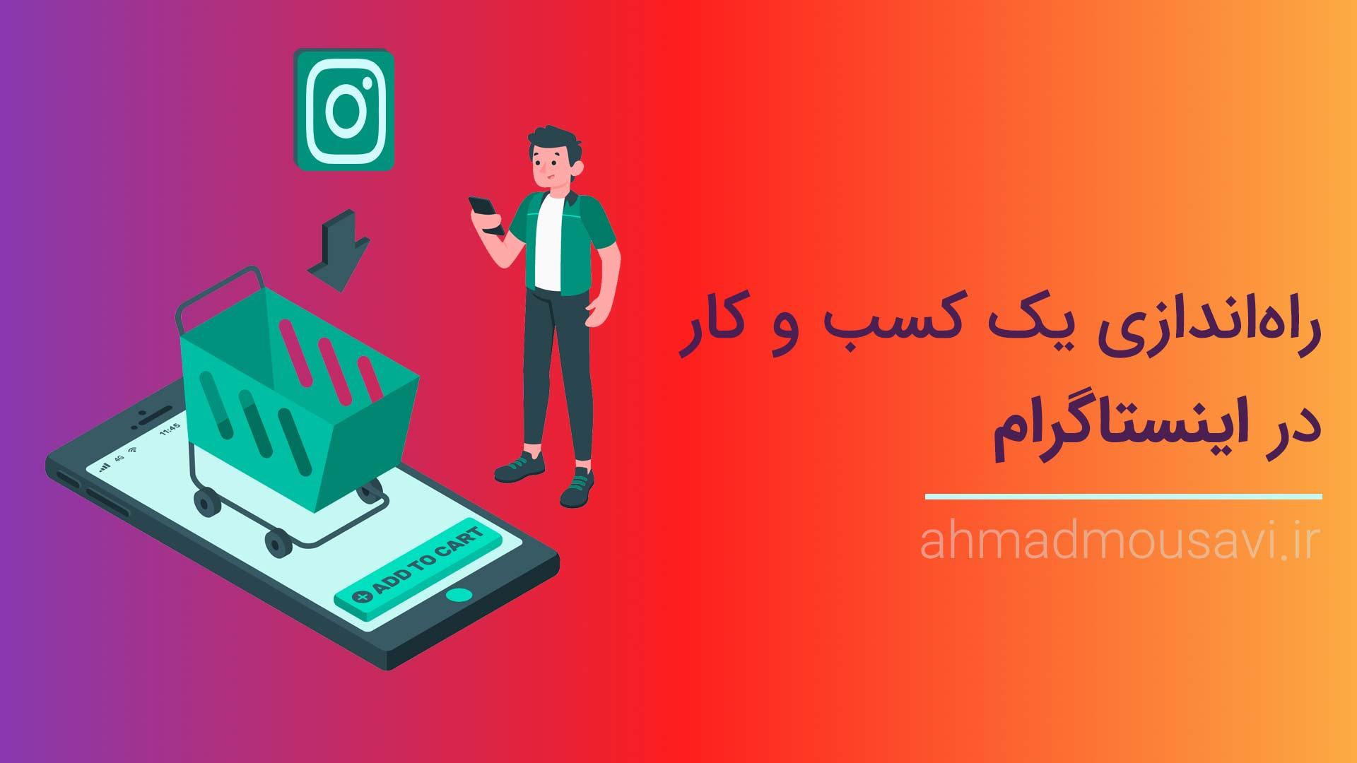 فروشگاه اینستاگرامی - سید احمد موسوی