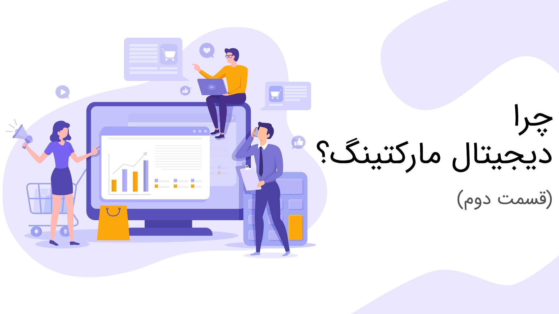 چرا دیجیتال مارکتینگ - سید احمد موسوی