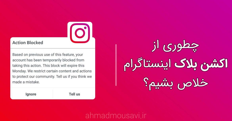 راه حل اکشن بلاک اینستاگرام