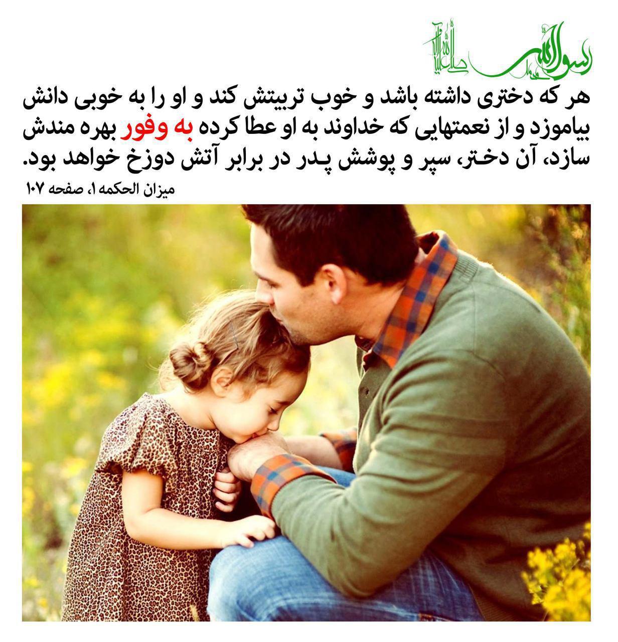 پیامبر(ص):«کسی که پای مادرش را ببوسد؛ مثل این است که آستانه خانه خدا را بوسیده است» (گنجینه جواهر)