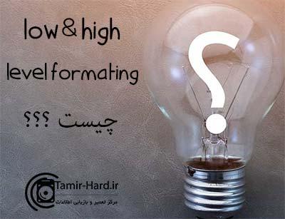 فرق بین  high level formatting با low level formatting چیست ؟