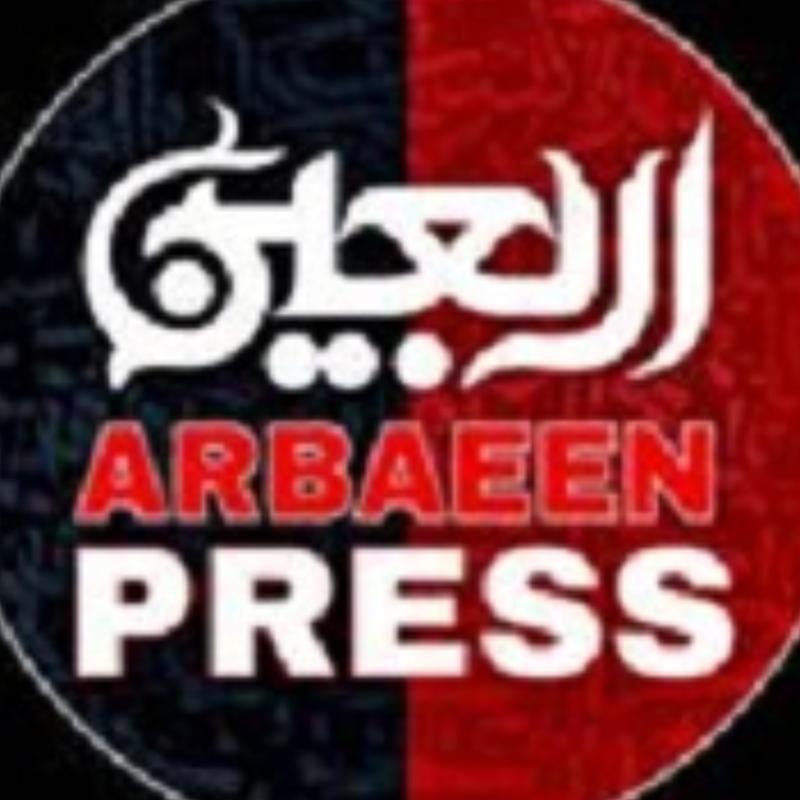 Arbaeenpress | اربعین پرس