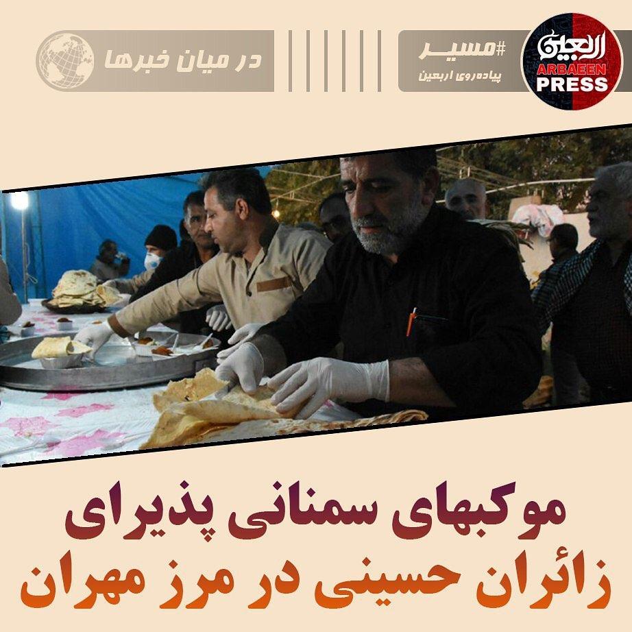 موکبهای سمنانی پذیرای زائران حسینی در مرز مهران