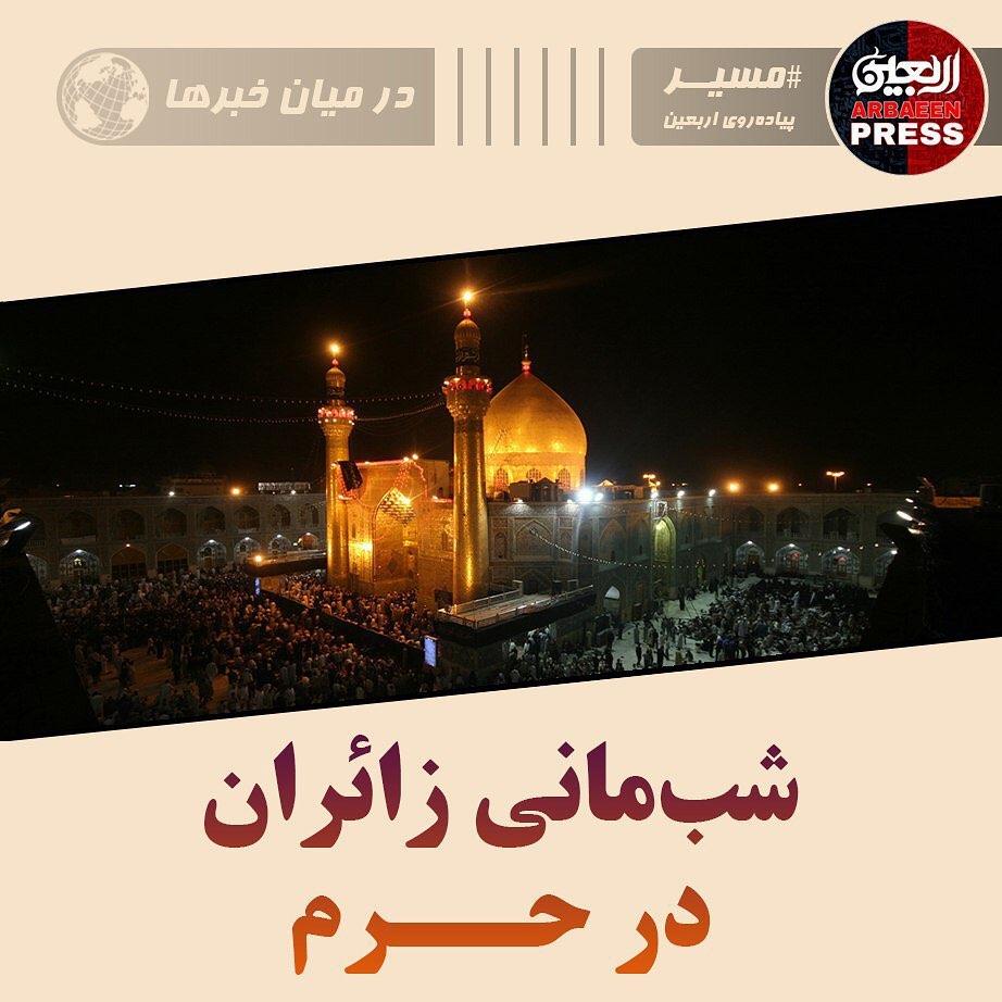 فعالیت مواکب ایرانی درصحن حضرت زهرا(س) حرم امام علی- شب مانی زائران در حرم