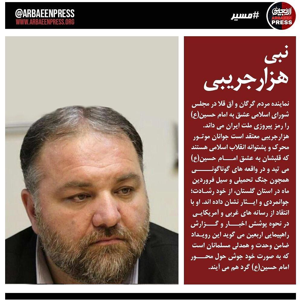 عشق به امام حسین(ع)، رمز پیروزی ملت ایران