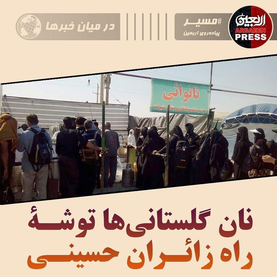 نان گلستانی ها توشه راه زائران اربعین حسینی