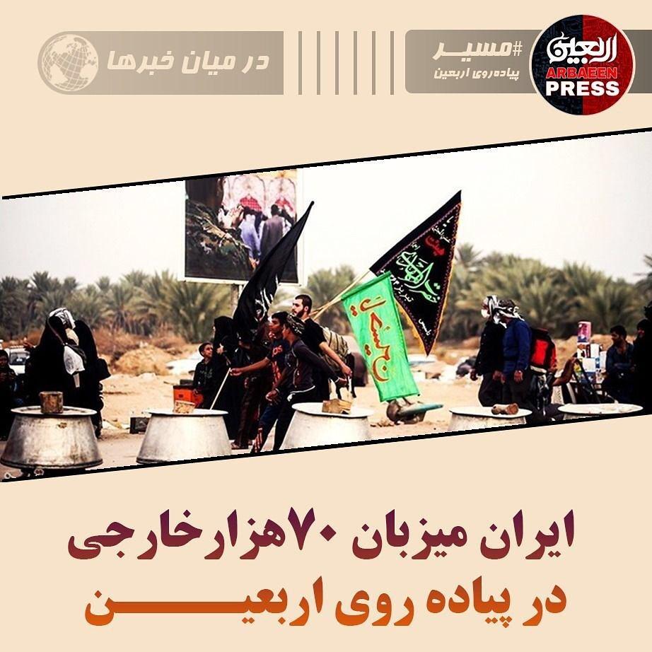 ایران میزبان 70 هزار خارجی در پیاده روی اربعین حسینی