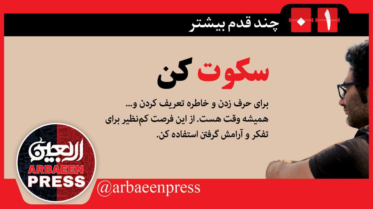 اگر جایی بحثِ بیفایده اعتقادی یا سیاسی شکل گرفت چه با عراقیها چه ایرانیها، سکوت کن و حرفی نزن.