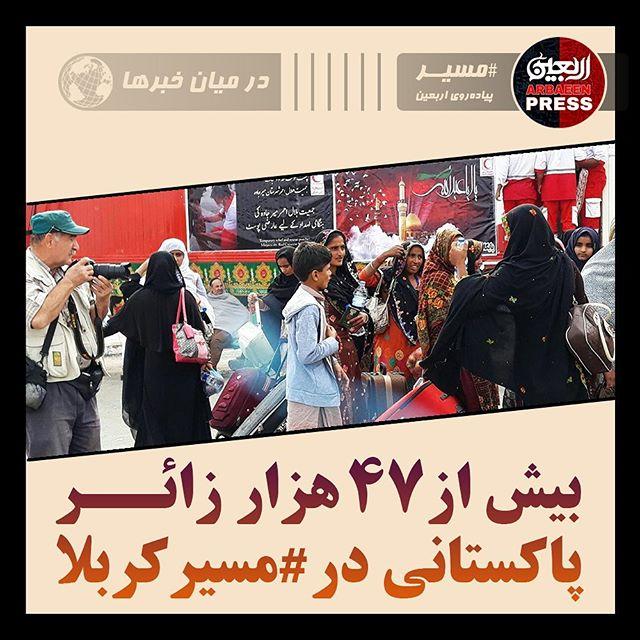 ✨بیش از ۴۷هزار زائر پاکستانی در #مسیر کربلا