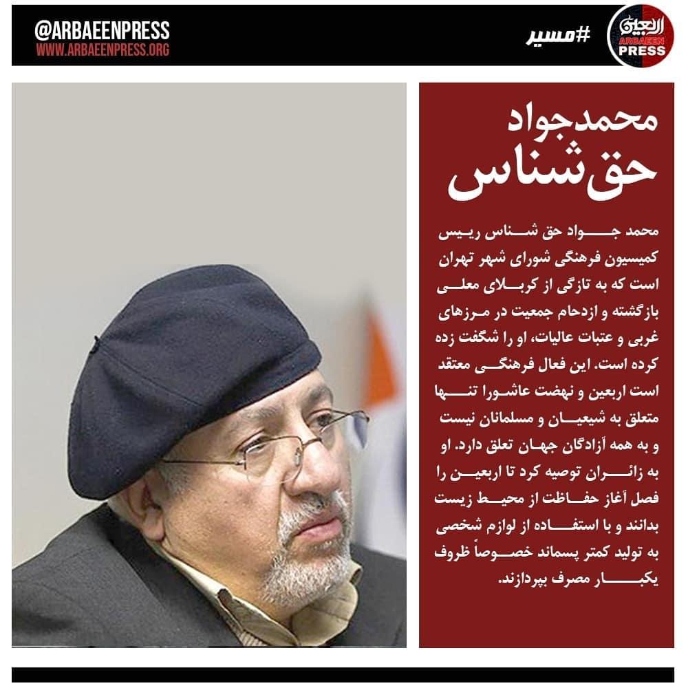 محمد جواد حق شناس رییس کمیسیون فرهنگی شورای شهر تهران