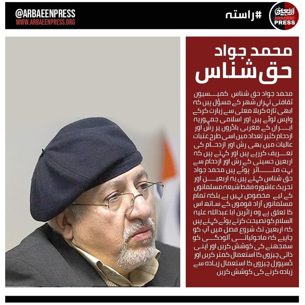 محمد جواد حق شناس کمیسیون ثقافتی تہران شھر کے مسؤل ہیں