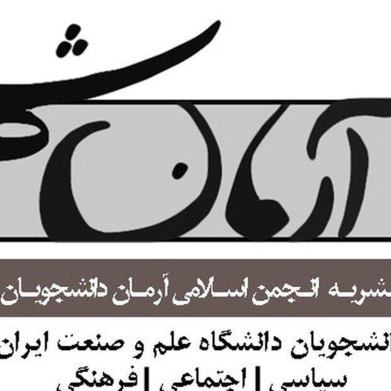 نشریه دانشجویی آرمان شهر