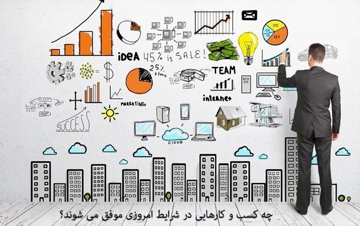 چه کسب و کارهایی در شرایط امروزی موفق می شوند؟