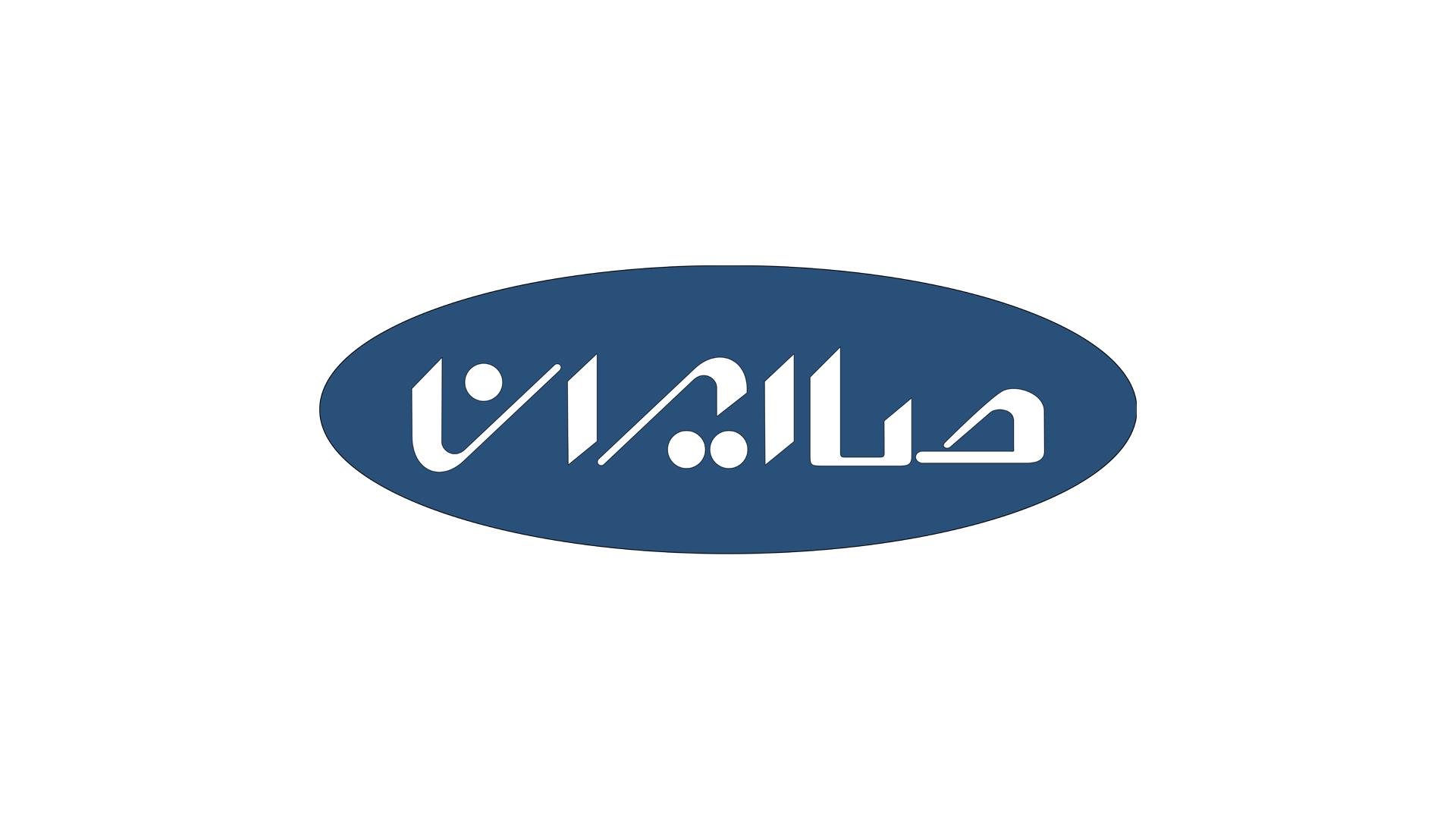 شرکت صنایع الکترونیک ایران