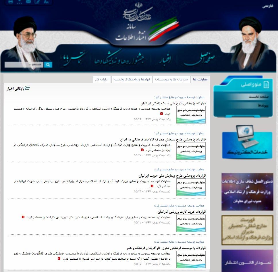 شفافیت قراردادها در وزارت ارشاد