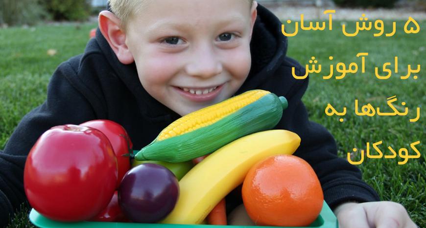 5 روش آسان برای آموزش رنگها به کودکان