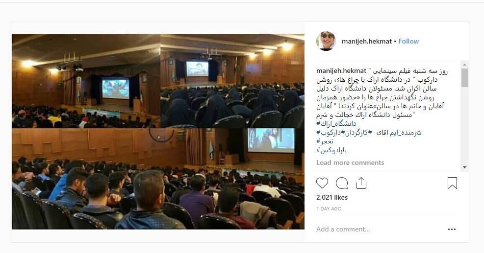 اجتماعی  در دانشگاه اراک چه می گذرد؟