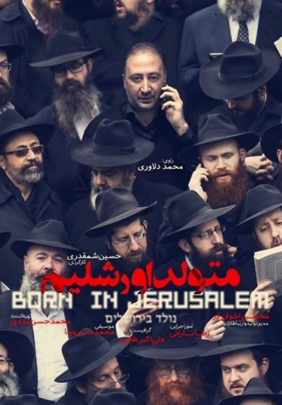 محمد دلاوری (راوی مستند) در میان جمعی به ظاهر یهودی