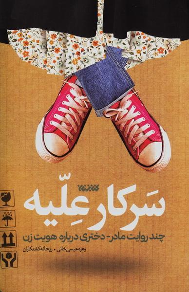 معرفی کتاب| سرکار علیّه!