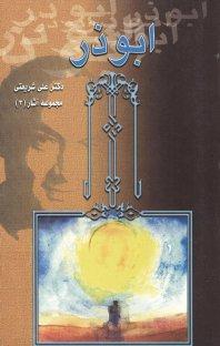کتاب ابوذر نوشته ی دکتر علی شریعتی