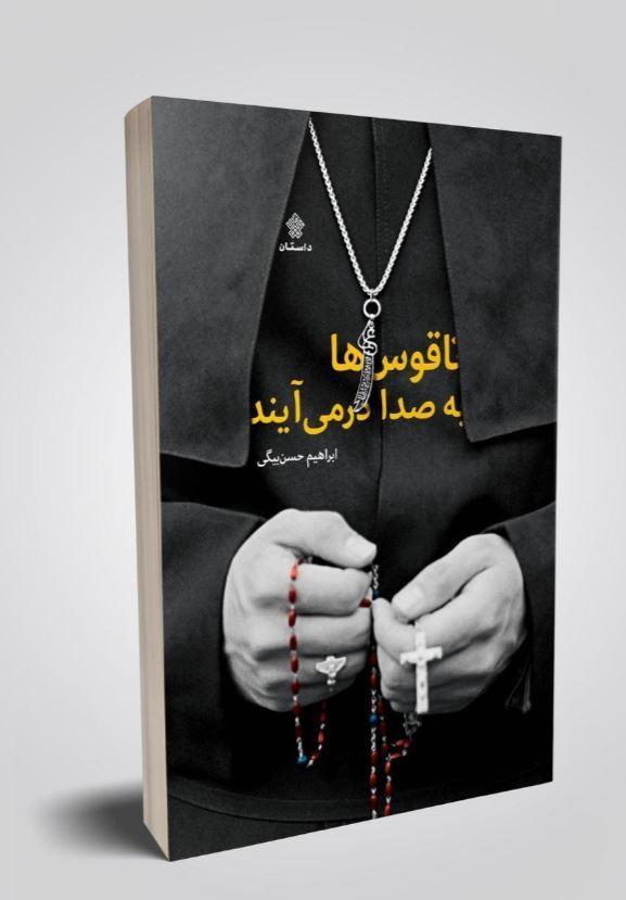 ناقوس ها به صدا در می آیند کتابی که در گلزار شهدا از دست یک غریبه هدیه گرفتم!