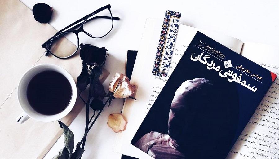 یادداشتی بر کتاب سمفونی مردگان نوشته ی عباس معروفی