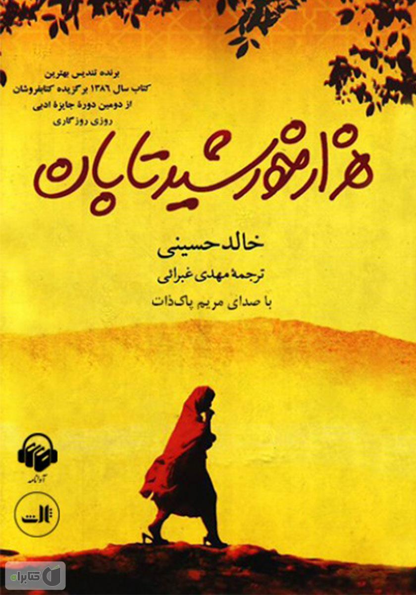 معرفی کتاب| هزار خورشید تابان
