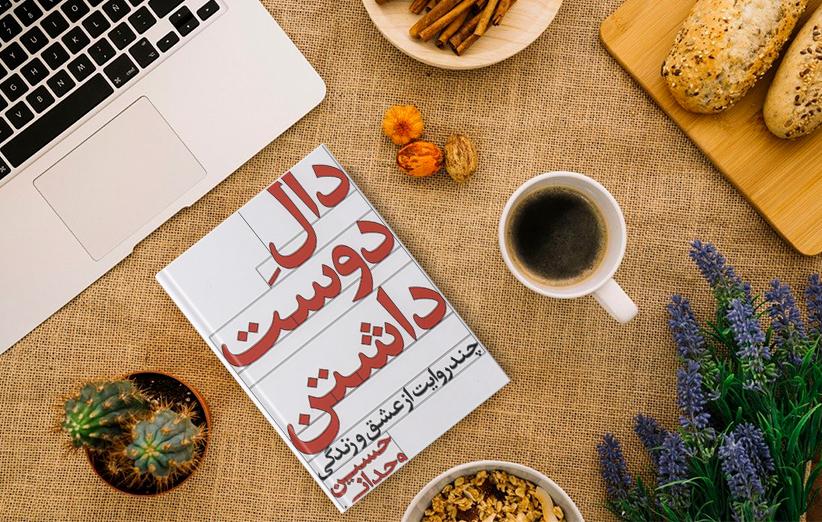 معرفی کتاب| دال دوست داشتن، دال داروگ