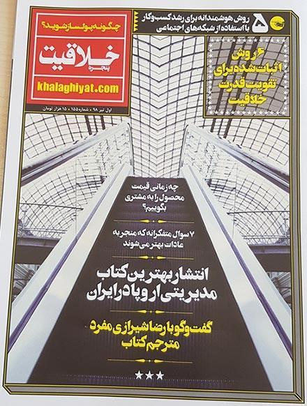مصاحبه رضا شیرازی مفرد با مجله خلاقیت در مورد کتاب آینده خرید کردن شما