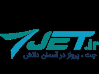 سایت جت در زمینه آموزش مدیریت و دیجیتال مارکتینگ راه اندازی شد