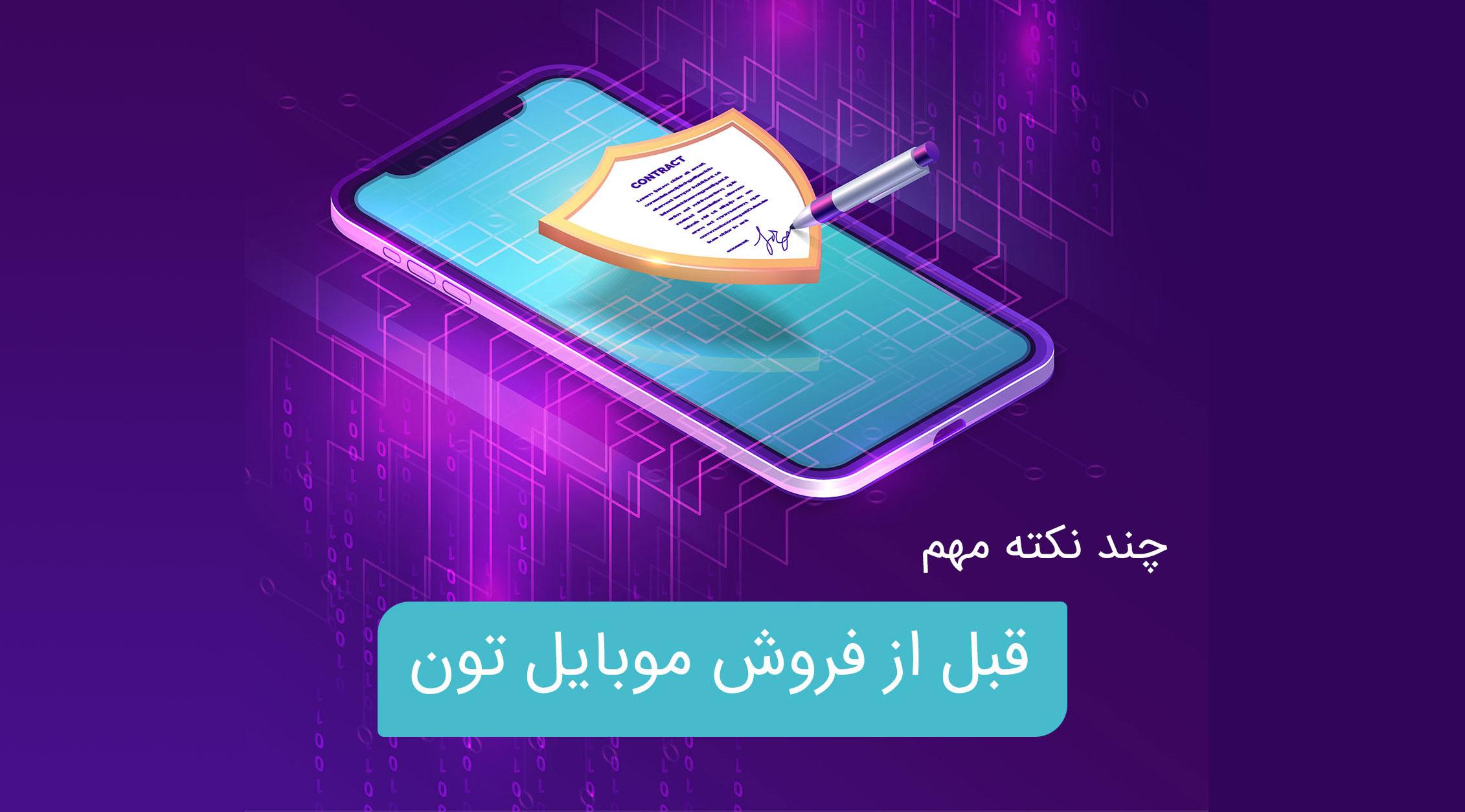 قبل اینکه موبایل تون رو بفروشید، مواظب اطلاعاتتون باشید!