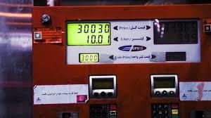 نظر سنجی آیا با بنزین 3000 کنار میتونید بیایید ؟