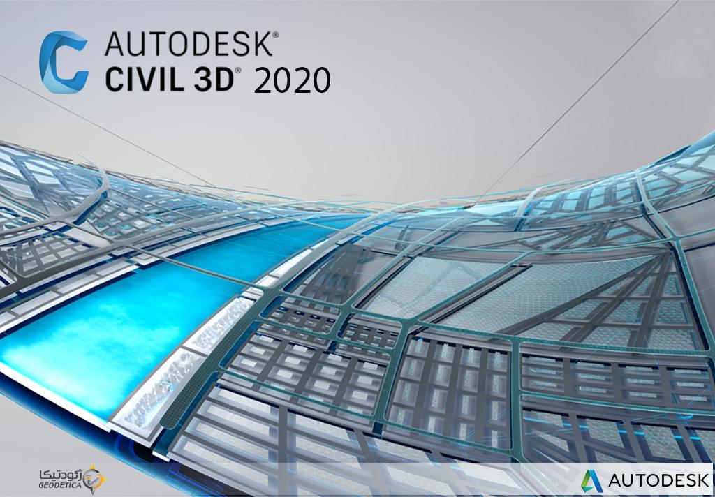 دانلود Autodesk Civil 3D 2020 x64 - نرم افزار تخصصی نقشه برداری
