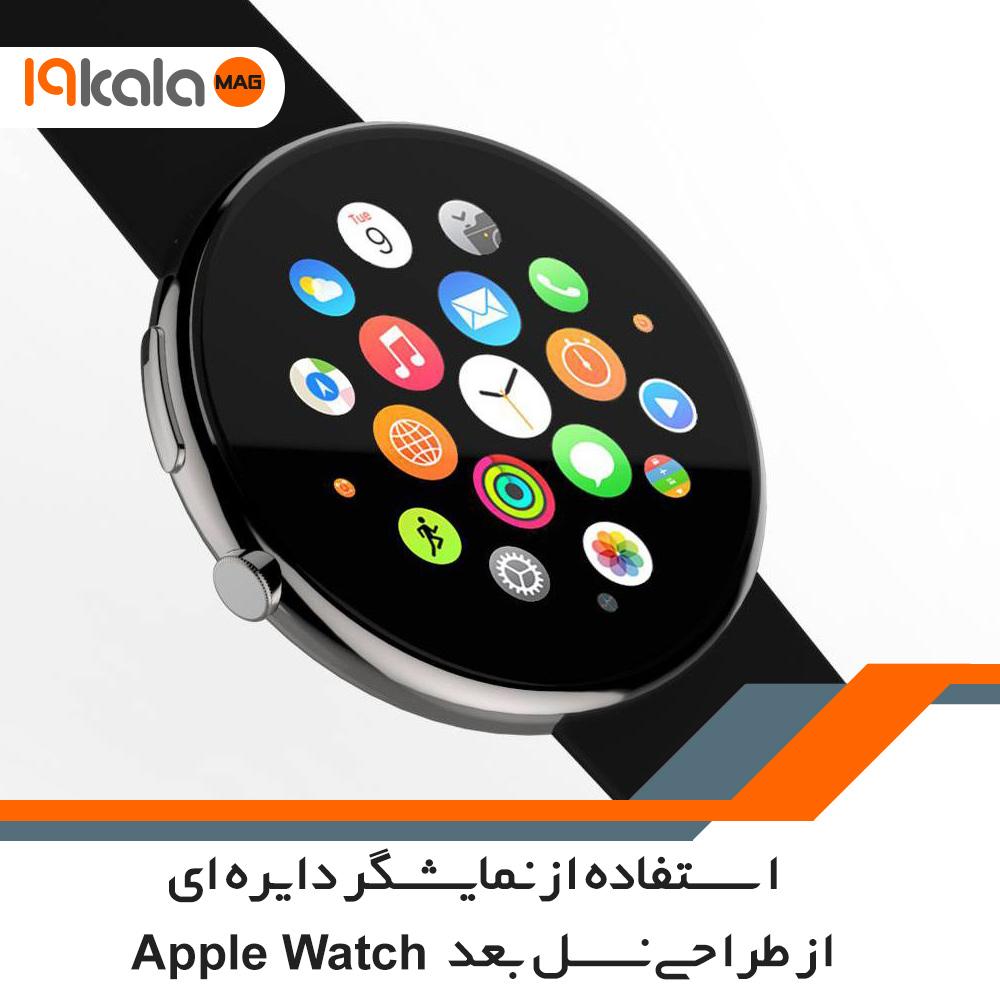 استفاده از نمایشگر دایره ای در طراحی نسل بعد اپل واچ