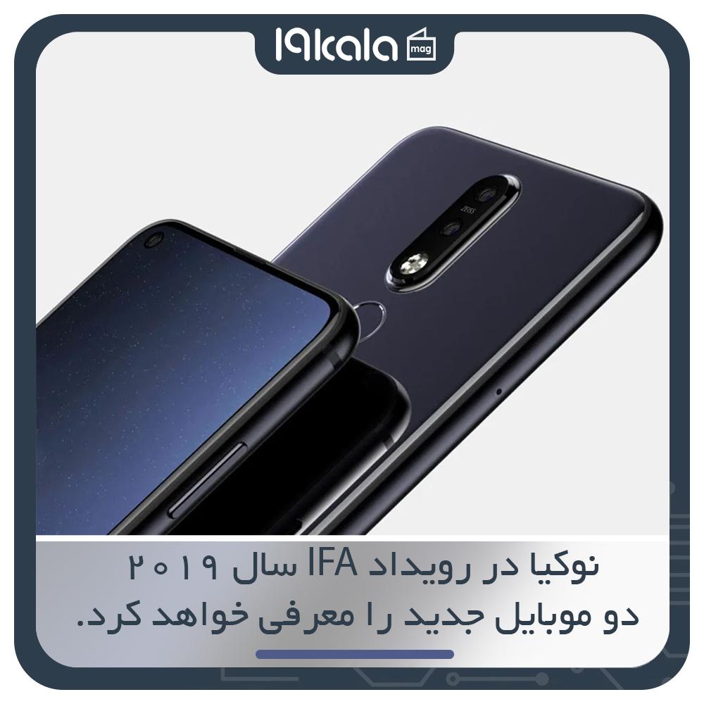 نوکیا در رویداد IFA سال 2019 دو موبایل جدید را معرفی خواهد کرد!