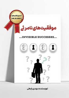 معرفی کتاب موفقیتهای نامرئی