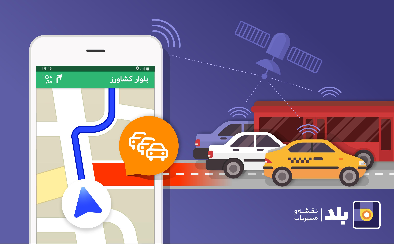ماجرای ترافیک لحظهای در نقشه بلد به زبان ساده