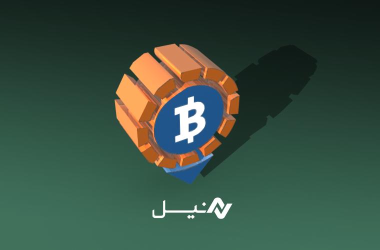 لوکال بیت کوینز سرمایه بلوکه شده ایرانی ها را آزاد میکند!